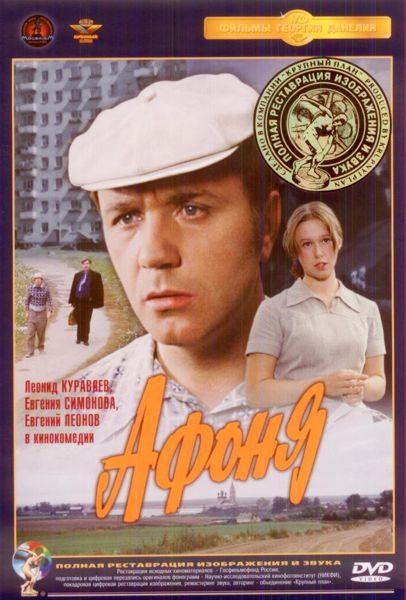 Афоня (DVD) (полная реставрация звука и изображения) девчата dvd полная реставрация звука и изображения