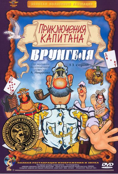 Приключения капитана Врунгеля (DVD) (полная реставрация звука и изображения)