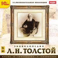 Энциклопедия. Л.Н. Толстой