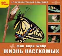 Жан-Анри Фабр. Жизнь насекомых жан анри фабр жизнь насекомых