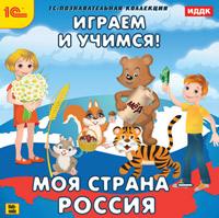 Играем и учимся. Моя страна – РоссияВашему ребенку предлагается необычайно увлекательная и познавательная программа Играем и учимся. Моя страна – Россия, в которой ребенок познакомится с основными достопримечательностями России.<br>