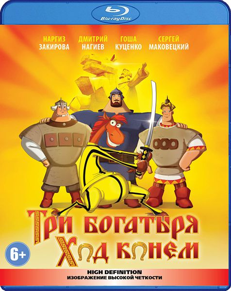 Три богатыря. Ход конем (Blu-ray)Сможет ли в новом мультфильме Три богатыря. Ход конем придворный конь Гай Юлий Цезарь разрушить планы заговорщиков и спасти князя. Теперь судьба мира в его копытах!<br>