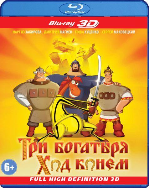 Три богатыря. Ход конем (Blu-ray 3D)Сможет ли в новом мультфильме Три богатыря. Ход конем придворный конь Гай Юлий Цезарь разрушить планы заговорщиков и спасти князя. Теперь судьба мира в его копытах!<br>