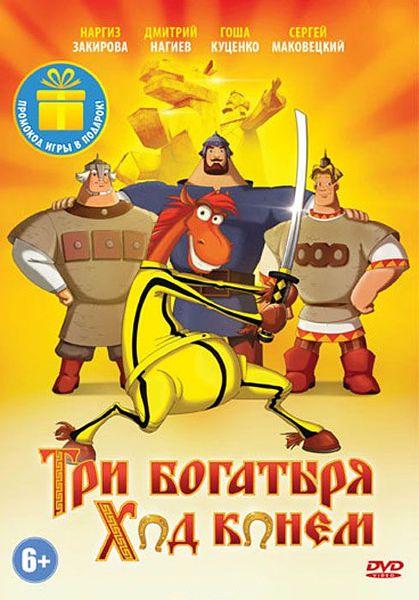 Три богатыря: Ход конем (DVD) три богатыря щит цвет зеленый желтый