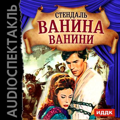 Стендаль Фредерик Ванина Ванини (цифровая версия) (Цифровая версия)