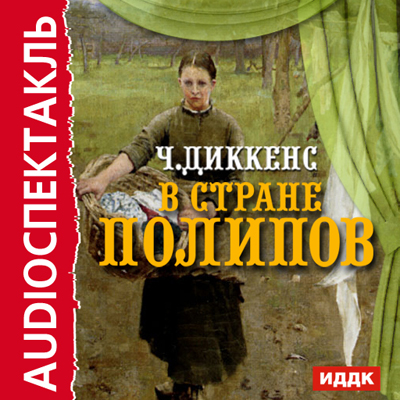Диккенс Чарльз В стране Полипов (цифровая версия) (Цифровая версия)