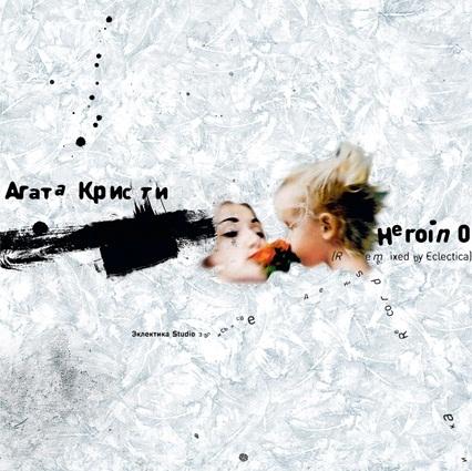 Агата Кристи. Heroin 0 Remixed (LP)