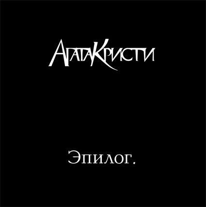 Агата Кристи. Эпилог (LP)Агата Кристи. Эпилог &amp;ndash; последний альбом &amp;laquo;Агаты Кристи&amp;raquo;, десятая студийная работа.<br>