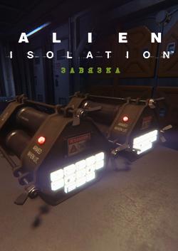 Alien: Isolation. Завязка. Дополнение