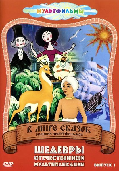В мире сказок. Выпуск 1 (DVD) в мире сказок выпуск 2 dvd