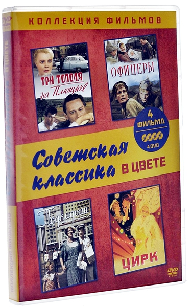 Коллекция: Советская классика в цвете (4 DVD) от 1С Интерес