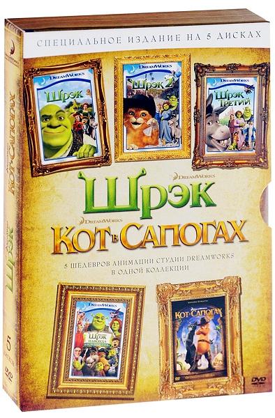 Коллекция: Шрэк / Кот в сапогах (5 DVD)