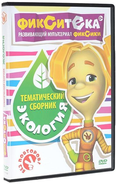 Фикситека. Экология (региональное издание)