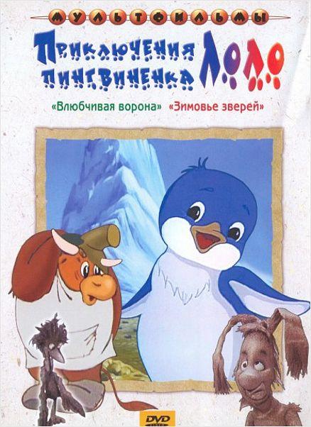 Приключения пингвиненка Лоло. Сборник мультфильмов (региональноеиздание) фото