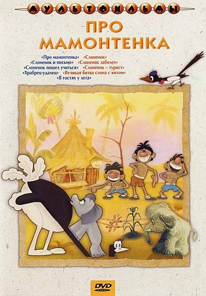 Про мамонтенка. Сборник мультфильмов (региональноеиздание)