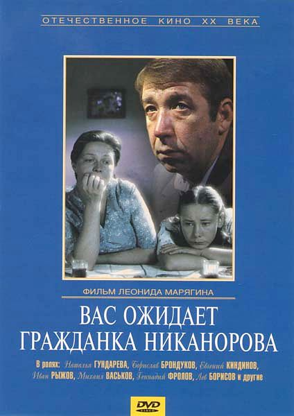 Вас ожидает гражданка Никанорова (региональноеиздание)