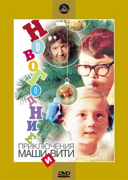 Новогодние приключения Маши и Вити (региональноеиздание) (DVD)