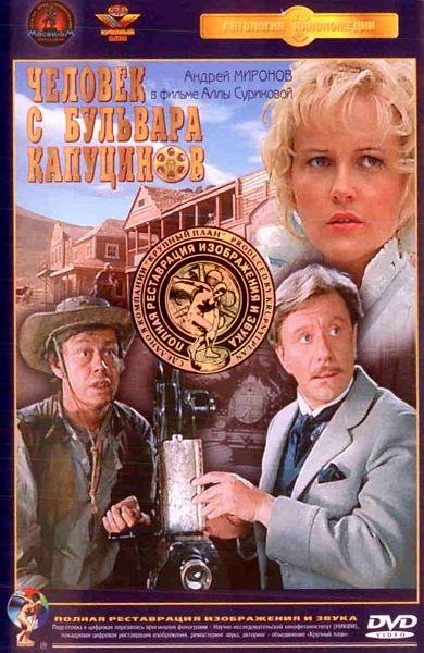 Человек с бульвара Капуцинов (DVD) (полная реставрация звука и изображения)