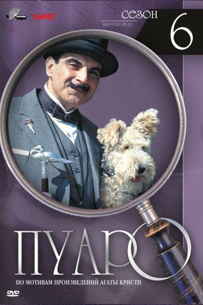 Пуаро. Сезон 6 (4 DVD) Poirot