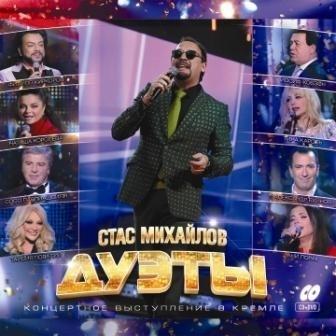 Стас Михайлов: Дуэты (CD + DVD)