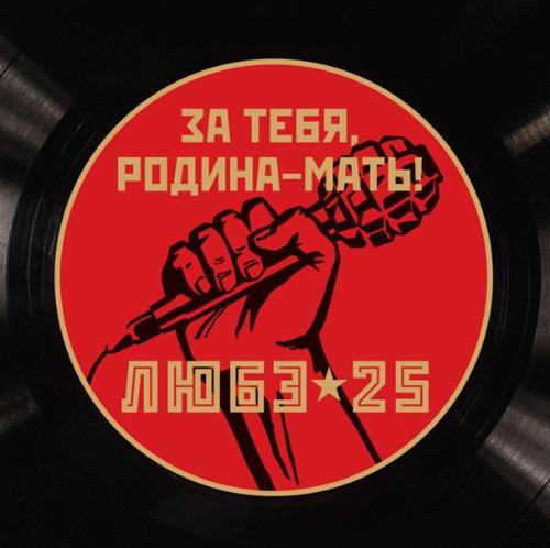 Любэ: За тебя, Родина-мать! (CD)&amp;laquo;23 февраля &amp;ndash; особенный день не только для страны в целом, но и для нашей группы, и дата релиза альбома Любэ. За тебя, Родина-мать! выбрана неслучайно.<br>