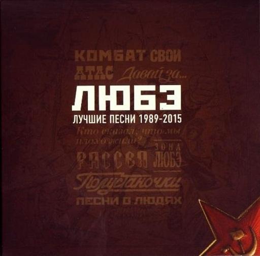 Любэ: Лучшие песни 1989–2015 (3 CD)