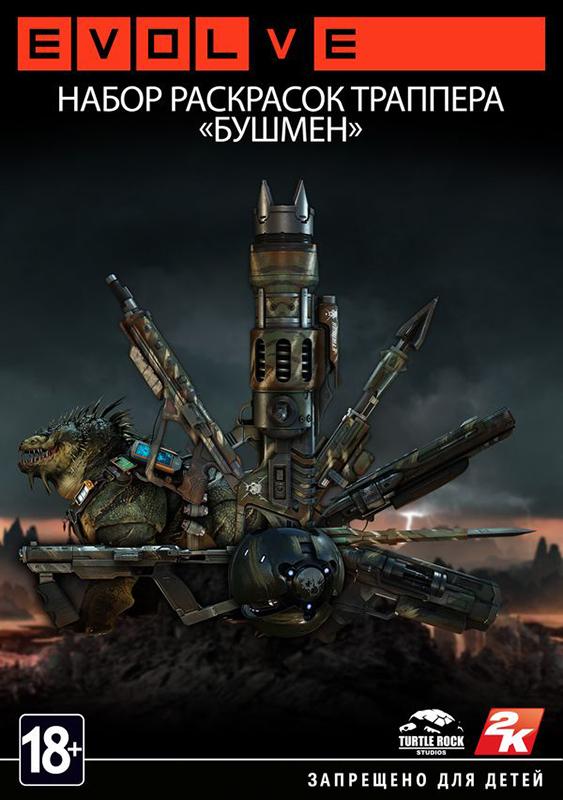 Evolve. Набор раскрасок Траппера «Бушмен»  лучшие цены на игру и информация о игре