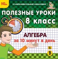 Полезные уроки. Алгебра за 10 минут в день. 8 классПрограмма Полезные уроки. Алгебра за 10 минут в день. 8 класс охватывает весь объем курса математики 8-го класса и позволяет за 10 минут ежедневных занятий сделать юного пользователя &amp;laquo;математическим гением&amp;raquo; в глазах учителей и одноклассников.<br>