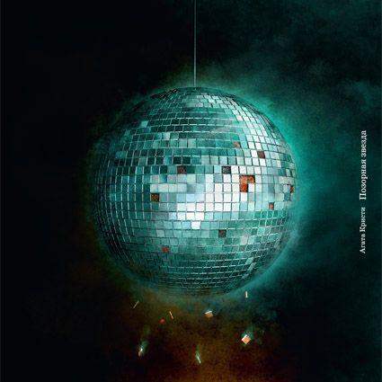 Агата Кристи. Позорная звезда (LP)Агата Кристи. Позорная звезда &amp;ndash; четвёртый студийный альбом группы. Выпущен в 1993 году.<br>