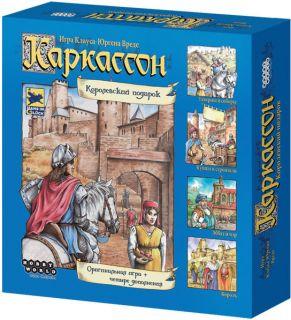 Настольная игра Каркассон. Королевский подарокПредставляем вашему вниманию настольную игру Каркассон. Королевский подарок &amp;ndash; коллекцию из &amp;laquo;Каркассона&amp;raquo; и четырёх дополнений к нему в одной большой коробке.<br>