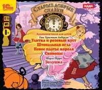 Старые добрые сказки. Аудиоспектакли для детейСтарые добрые сказки. Аудиоспектакли для детей &amp;ndash; сборник замечательных детских аудиоспектаклей.<br>