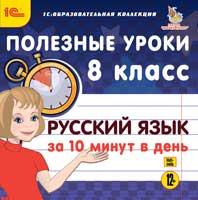 Полезные уроки. Русский язык за 10 минут в день. 8 классПрограмма Полезные уроки. Русский язык за 10 минут в день. 8 класс охватывает весь объем курса русского языка для 8-го класса и позволяет за 10 минут ежедневных занятий сделать юного пользователя &amp;laquo;образцом грамотности&amp;raquo;.<br>