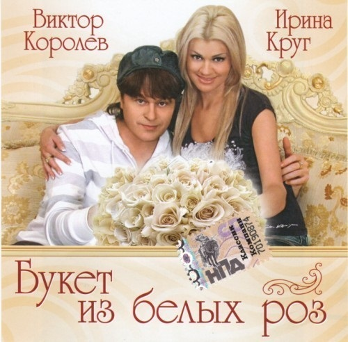 Ирина Круг, Виктор Королев: Букет белых роз (CD)