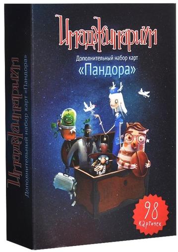 Набор карточек Имаджинариум. ПандораНабор карточек Имаджинариум. Пандора &amp;ndash; дополнение к игре Иммаджинариум, которое может использоваться с базовым набором игры и смешивать с картами из других дополнений.<br>