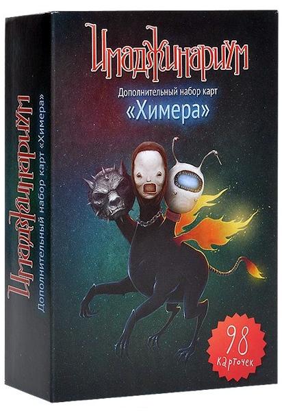 Набор карточек Имаджинариум. ХимераНабор карточек Имаджинариум. Химера – дополнение к игре Иммаджинариум, которое может использоваться с базовым набором игры и смешивать с картами из других дополнений.<br>