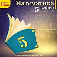 Математика, 5 классОбразовательный комплекс Математика, 5 класс содержит все основные темы, включенные в школьную программу по математике.<br>