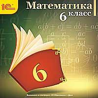Математика, 6 класс