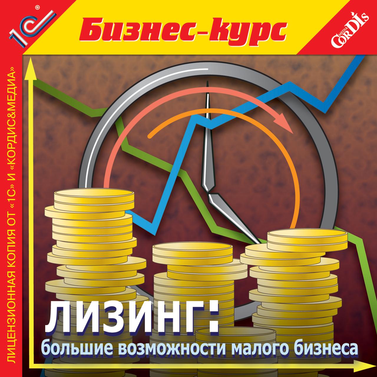 Лизинг: большие возможности малого бизнеса лизинг большие возможности малого бизнеса cdpc