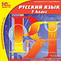 Русский язык, 7 класс повседневная жизнь русского народа x xvii веков электронное учебное пособие для 7 класса cdpc