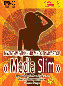 Мультимедийный миостимулятор «Media Slim» мультимедийный миостимулятор media slim