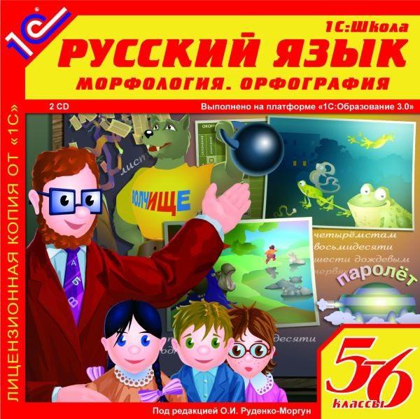 Русский язык, 5–6 классы. Морфология. Орфография с л кабак морфология человека