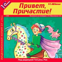 Привет, Причастие!  (Цифровая версия)Привет, Причастие! – образовательный комплекс на платформе «1С:Образование 3.0», созданный на основе весёлого учебника по русскому языку «Привет, Причастие» известной писательницы Татьяны Рик.<br>