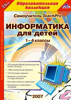 TeachPro. Информатика для детей, 1–4 классы teachpro информатика для детей 1–4 классы