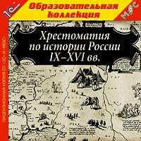 Хрестоматия по истории России IX–XVI вв.