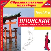 Японский для школьников 5–9-х классов фото