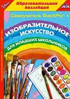 TeachPro. Изобразительное искусство для младших школьниковПрограмма TeachPro. Изобразительное искусство для младших школьников предназначена для учащихся начальной школы. Наше мультимедийное издание перекликается с серией книжных учебников по изобразительному искусству В.С. Кузина и Э.И. Кубышкиной, которая получила гриф «Рекомендовано» и включена в Федеральный комплект учебников.<br>