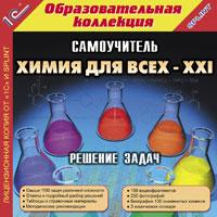 Химия для всех – XXI: Решение задач. СамоучительПрограмма Химия для всех – XXI: Решение задач. Самоучитель представляет собой интерактивный самоучитель решения химических задач, в основу создания которого заложена модель индивидуальной работы учащегося с преподавателем.<br>