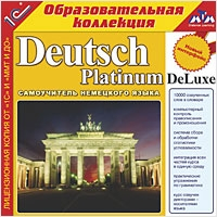 Deutsch Platinum DeLuxeПрограмма Deutsch Platinum DeLuxe – новая версия легендарного самоучителя «Deutsch Platinum».<br>