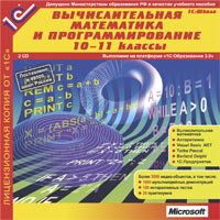 Вычислительная математика и программирование, 10–11 классыОбразовательный комплекс Вычислительная математика и программирование, 10–11 классы представляет собой элективный мультимедиа-курс, состоящий из уроков по вычислительной математике и алгоритмике, средам программирования Visual Basic .NET, Turbo Pascal, Borland Delphi, по системе программ «1C:Предприятие».<br>