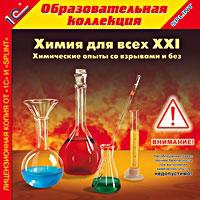Химия для всех ХХI: Химические опыты со взрывами и без
